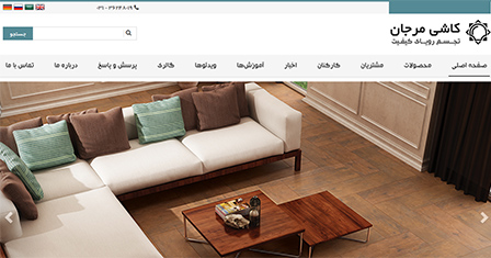 Marjan Tile co. Web Design