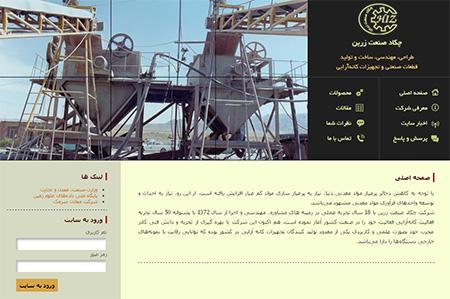 طراحی سایت چکاد صنعت زرین