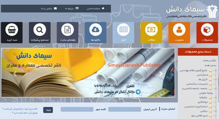 طراحی سایت انتشارات سیمای دانش