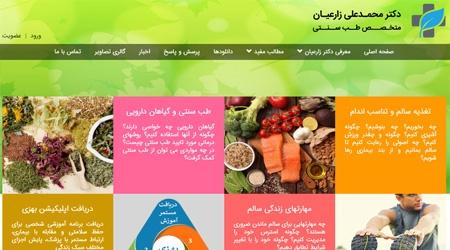 طراحی سایت دکتر زارعیان