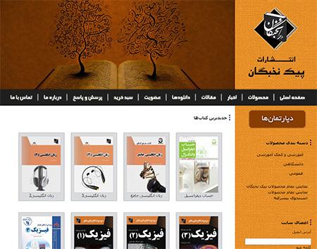 طراحی سایت انتشارات پیک نخبگان
