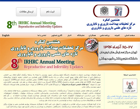 طراحی سایت کنگره بهداشت باروری