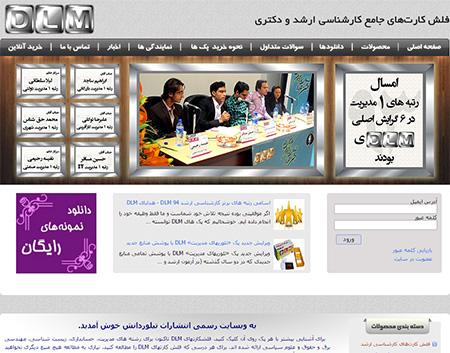 طراحی سایت انتشارات تبلور دانش