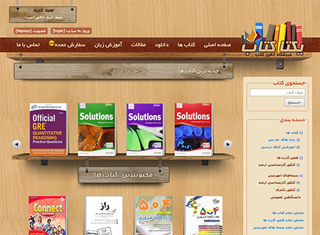 طراحی سایت یکتا کتاب