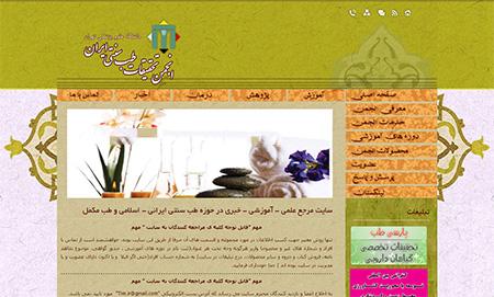 طراحی سایت انجمن تحقیقات طب سنتی ایران