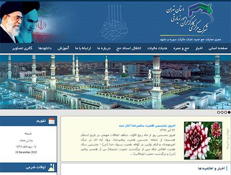 سایت شرکت مرکزی کارگزاران امور زیارتی استان تهران