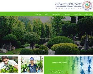 طراحی سایت انجمن تولیدکنندگان سموم کشاورزی