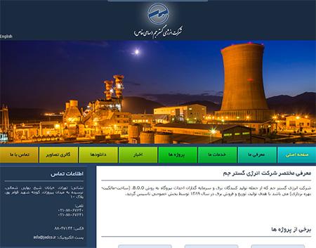 طراحی سایت شرکت انرژی گستر جم