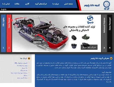 طراحی وب سایت گروه دانا