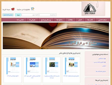 طراحی سایت انتشارات ساکو