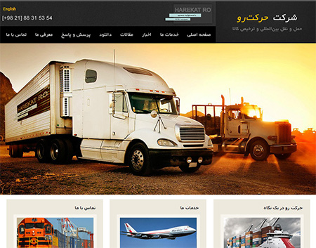 طراحی سایت شرکت حرکت رو