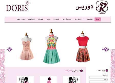 طراحی سایت تولیدی پوشاک دوریس