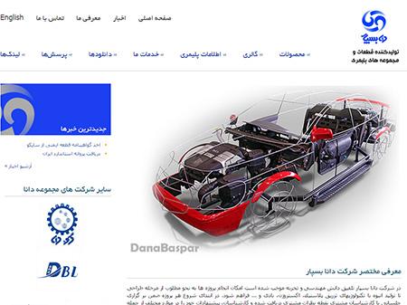 طراحی سایت شرکت دانابسپار