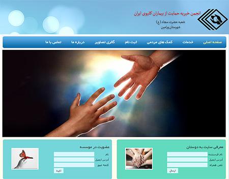 طراحی سایت خیریه بیماران کلیوی