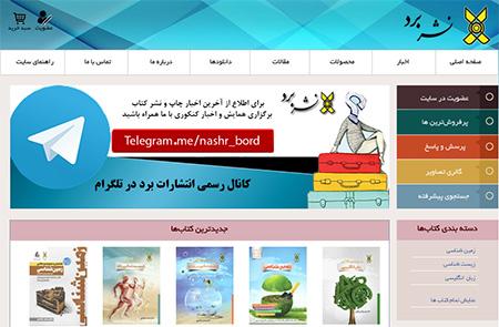 طراحی سایت حرفه ای نشر برد