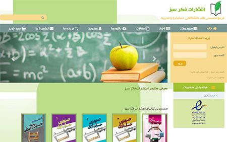 طراحی سایت انتشارات فکر سبز