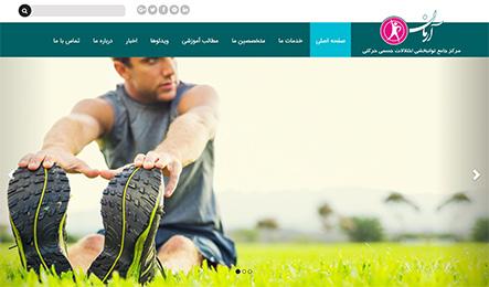 طراحی سایت کلینیک آرمان