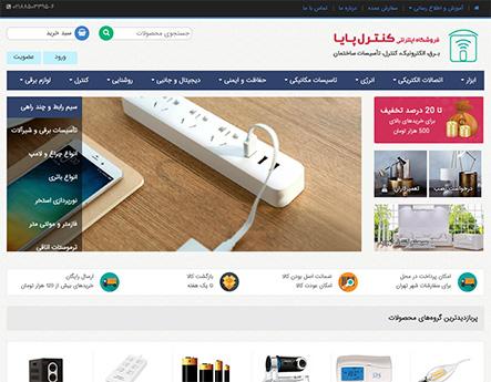 طراحی سایت فروشگاه اینترنتی کنترل پایا