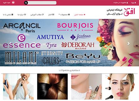 طراحی سایت فروشگاه اینترنتی افق