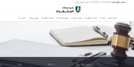 طراحی سایت گروه وکلای استمداد