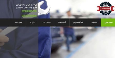 طراحی سایت خدمات خودرویی کالاسرویس