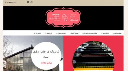 طراحی سایت شرکت چاپ و نشر شادرنگ