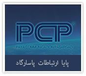 طراحی سایت پایا ارتباطات پاسارگاد