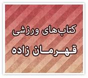 طراحی سایت کتب ورزشی قهرمانزاده