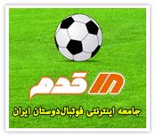 طراحی سایت 18قدم جامعه فوتبالدوستان