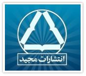 طراحی سایت انتشارات مجید