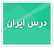 طراحی سایت درس ایران