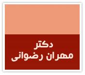 طراحی سایت دکتر مهران رضوانی