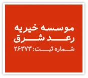 طراحی سایت خیریه رعد شرق