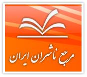 طراحی سایت مرجع ناشران ایران